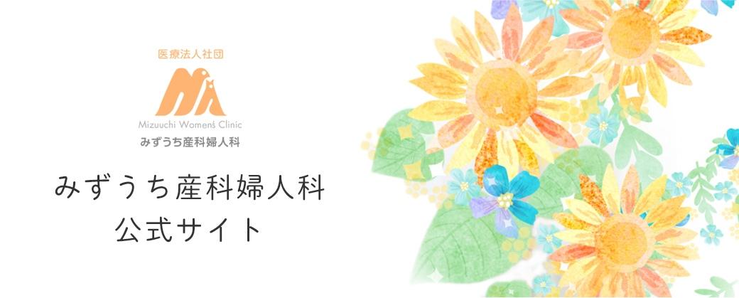 みずうち産科婦人科公式サイト